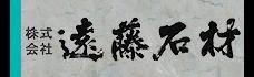 株式会社 遠藤石材